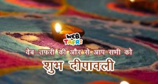 Download Diwali Wishes